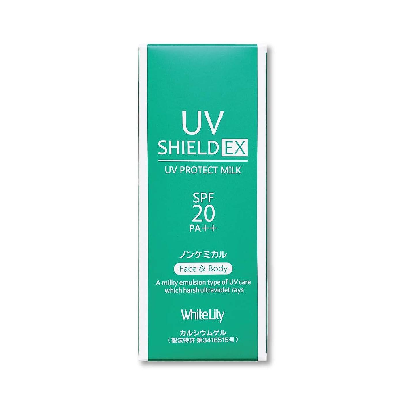 反応する差し引く盗賊ホワイトリリー UVシールド EX 敏感肌用日焼け止め乳液 SPF20 PA++ 50mL