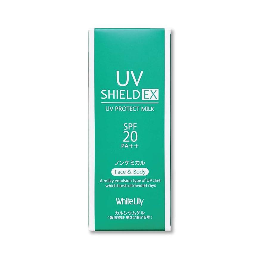 ビジター惑星コールドホワイトリリー UVシールド EX 敏感肌用日焼け止め乳液 SPF20 PA++ 50mL