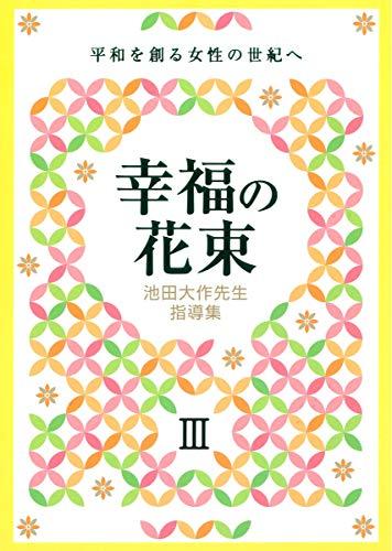 池田大作先生指導集 幸福の花束III 平和を創る女性の世紀へ
