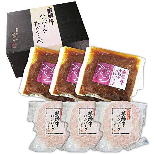 【肉のひぐち】 ギフト 飛騨牛 ハンバーグ 食べ比べ セット 飛騨牛 生ハンバーグ3ヶ 煮込みハンバーグ3ヶ 冷凍総菜