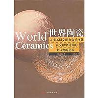 世界陶瓷(第四卷)