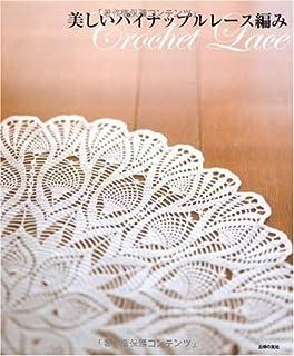 美しいパイナップルレース編み―Crochet Lace