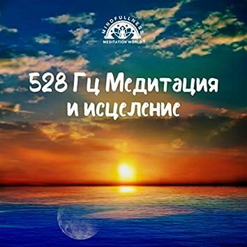 528 Гц Медитация и исцеление