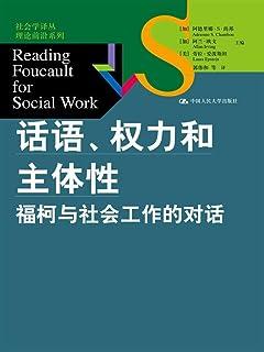 话语权力和主体性(福柯与社会工作的对话)/理论前沿系列/社会学译丛