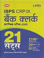 GUIDER IBPS CRP-IX BANK CLERK PRARAMBHIK PRAKISHA - 2020, 20 PRACTISE SETS + 1 SOLVED PAPER (2100+ VASTUNISTH PRASAN)