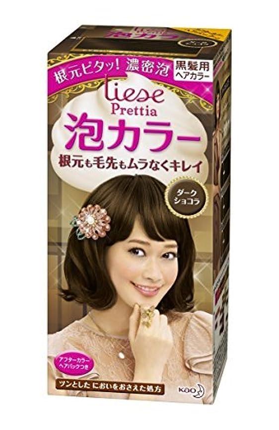 スケジュールますます不公平リーゼ プリティア泡カラー ダークショコラ 108ml Japan