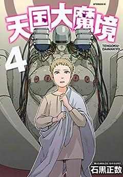 天国大魔境(4) (アフタヌーンKC)