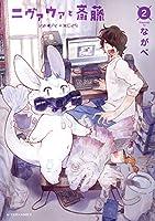 ニヴァウァと斎藤(2) (アクションコミックス(月刊アクション))