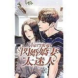 豪門蜜愛:閃婚嬌妻太迷人 Book1 (Traditional Chinese Edition)