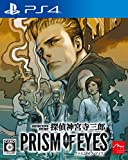 Arc System Works Jake Hunter Detective Story Prism of Eyes SONY PS4 PLAYSTATION 4 JAPANESE VERSION