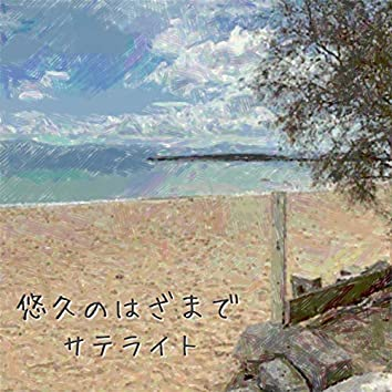 yuukyuunohazamade