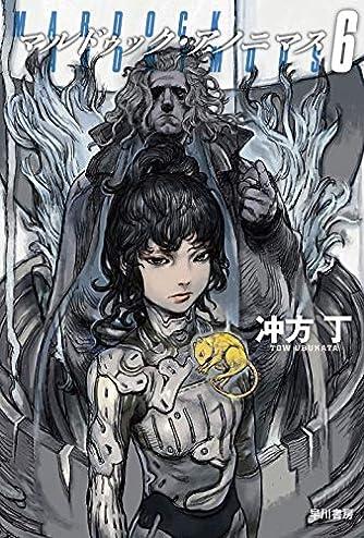 マルドゥック・アノニマス 6 (ハヤカワ文庫 JA ウ 1-23)