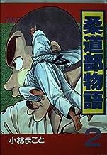 柔道部物語 (2) (ヤンマガKCスペシャル (82))