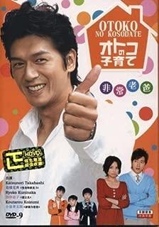 2007 Japanese Tv Series: Otoko No Kosodate