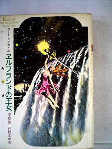 エルフランドの王女 (1977年) (妖精文庫)の詳細を見る