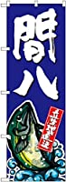 のぼり 間八 SNB-1510 [並行輸入品]