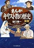 まんがキリスト教の歴史 後篇 (Forest books)