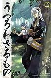うつろわざるもの-ブレスオブファイアIV- 4 (マッグガーデンコミック avarusシリーズ)