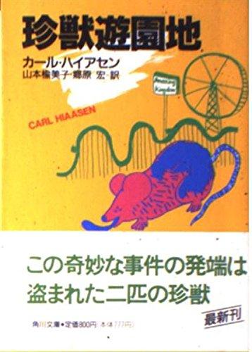 珍獣遊園地 (角川文庫)の詳細を見る