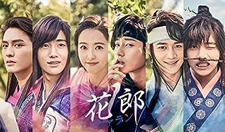 韓国ドラマ 花郎 Blu-ray全話