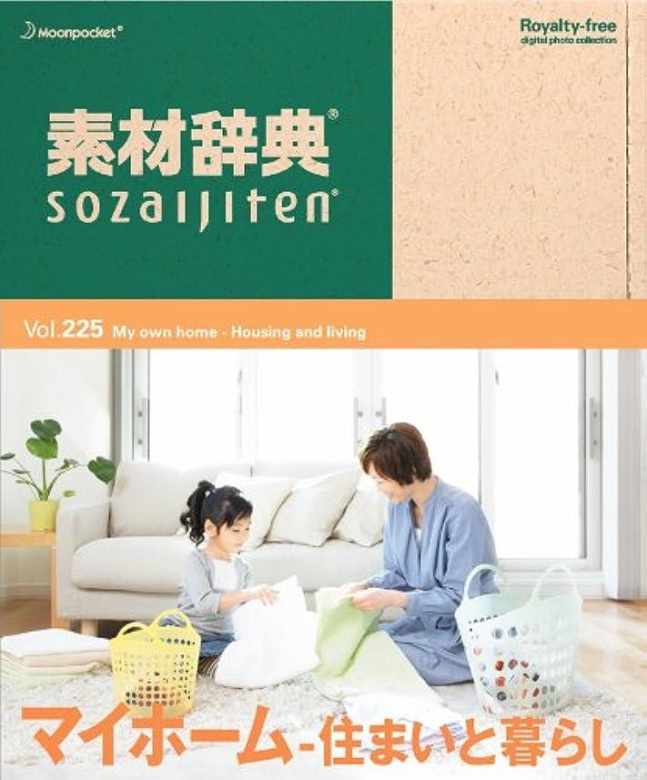 仕える役割うまくいけば素材辞典 Vol.225<マイホーム-住まいと暮らし編>