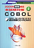 基本情報技術者試験ステップアップ〈4〉COBOL (ステップアップ (4))