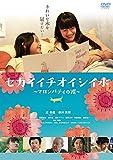 セカイイチオイシイ水~マロンパティの涙~[DVD]