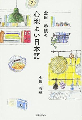 金田一秀穂の心地よい日本語の詳細を見る