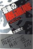 最後の愚連隊―稲川会外伝