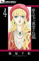 夢の雫、黄金の鳥籠 (4) (フラワーコミックスアルファ)