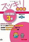 スッキリわかる 日商簿記3級 第4版 (スッキリわかるシリーズ)