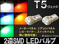 AP LEDバルブ 1チップSMD 2連 T5ウェッジ ホワイト AP-ST5-1CB-2-WH 入数:2個