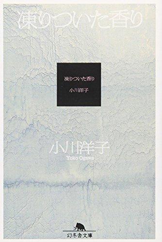 凍りついた香り (幻冬舎文庫)