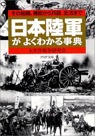 日本陸軍がよくわかる事典―その組織、機能から兵器、生活まで (PHP文庫)