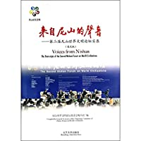 Voices from Nishan - The Transcripts of the Second Nishan Forum on World Civilizations(Chinese Edition)