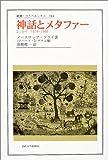 神話とメタファー―エッセイ 1974‐1988 (叢書・ウニベルシタス)