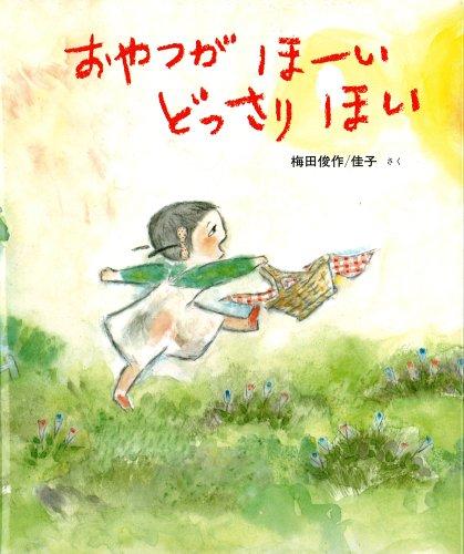 おやつがほーいどっさりほい (新日本出版社の絵本 ふれあいシリーズ 3)
