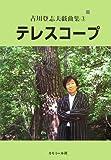 テレスコープ (古川登志夫戯曲集)