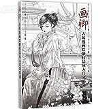 Livre de dessin chinois de style ancien/dessin animé pour femmes anciennes, techniques de peinture de la bande dessinée depuis l'entrée au livre de coloriage