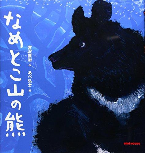 なめ とこ 山 の 熊 あらすじ 宮沢賢治 なめとこ山の熊 - Aozora