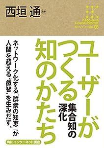 角川インターネット講座 6巻 表紙画像
