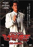 難波金融伝 ミナミの帝王 破産-金融屋殺し[DVD]