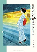 舞妓さんちのまかないさん コミック 1-12巻セット [コミック] 小山愛子