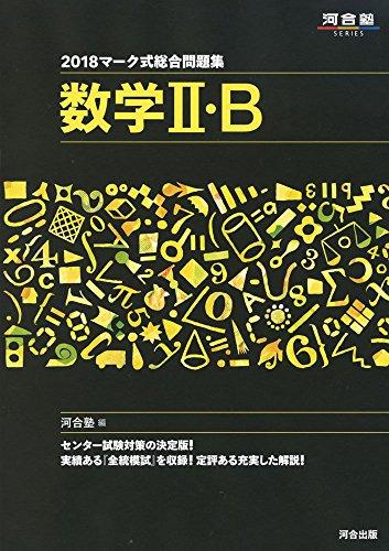 マーク式総合問題集数学2・B 2018 (河合塾シリーズ)の詳細を見る