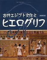 古代エジプト文化とヒエログリフ(新装普及版)