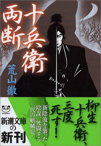 十兵衛両断 (新潮文庫)