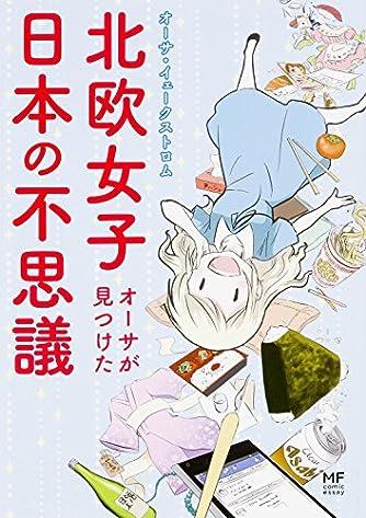 北欧女子オーサが見つけた日本の不思議 (メディアファクトリーのコミックエッセイ)