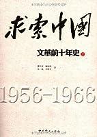 求索中国:文革前十年史(上、下)