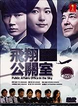 Soratobu Kouhoushitsu - Public Affairs Office in the Sky (Japanese TV Drama with English subtitle)