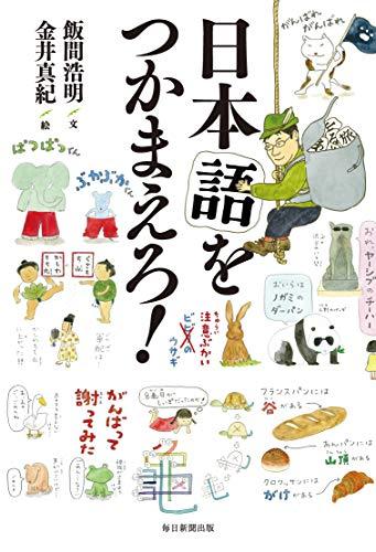 日本語をつかまえろ!の詳細を見る